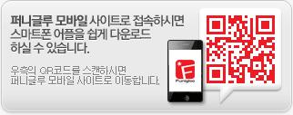 퍼니글루 모바일 사이트로 접속 하시면 스마트폰 어플을 쉽게 다운로드 하실 수 있습니다.